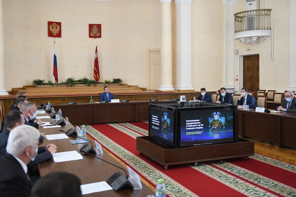 заседание органштаба по рассмотрению вопросов улучшения инвестиционного и предпринимательского климата (фото admin-smolensk.ru)