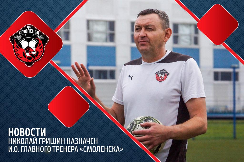 Николай Гришин