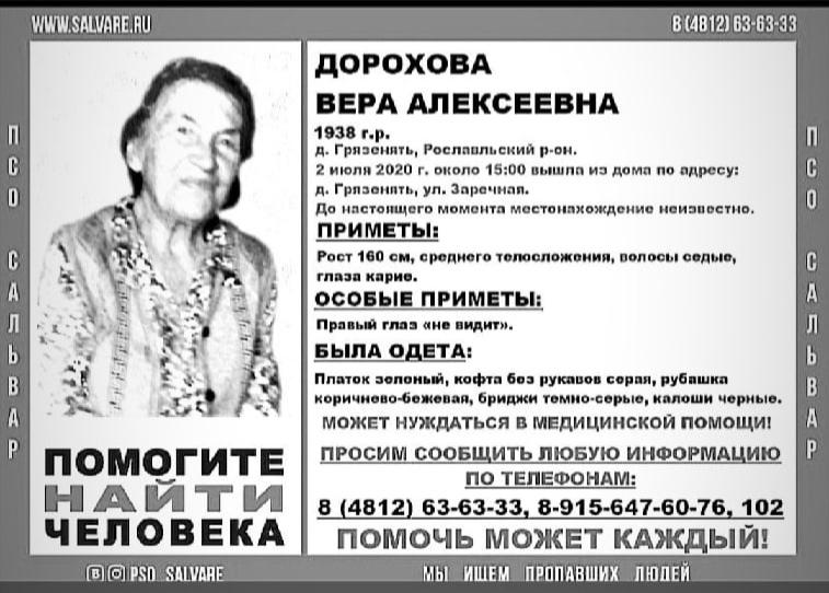 Вера Дорохова