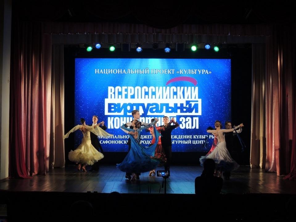virtualnyj-konczertnyj-zal-safonovskij-gorodskoj-kulturnyj-czentr-foto-vk.com-club160348366