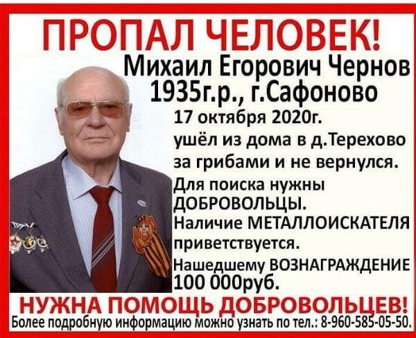вознаграждение Чернов Михаил