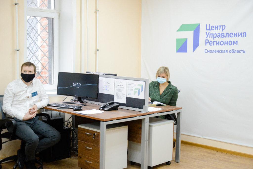 Центр управления регионом, Смоленская область_1 (фото admin-smolensk.ru)