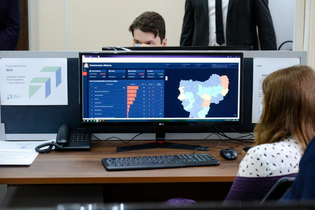 Центр управления регионом, Смоленская область_2 (фото admin-smolensk.ru)