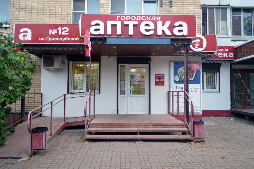 Городская аптека Аверченко (2)