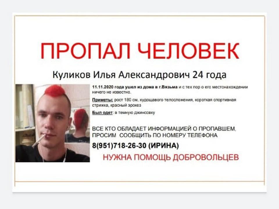 Илья Куликов, Вязьма, поиски, пропажа