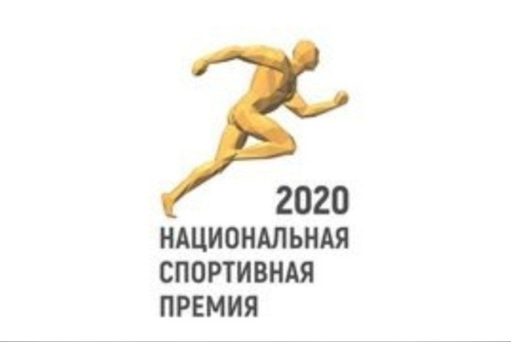 национальная спортивная премия