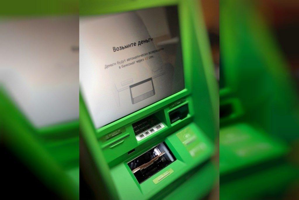 банкомат, выдача наличных, купюры, деньги (фото 67.mvd.ru)