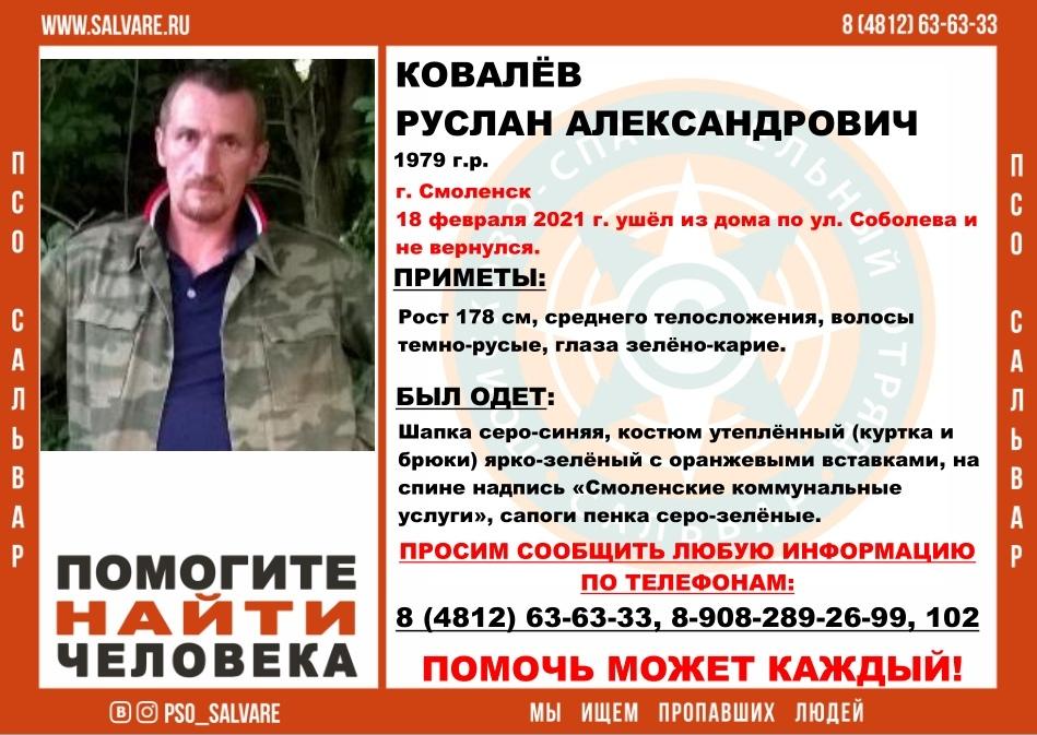 В Смоленске пропал мужчина в яркой «коммунальной» куртке
