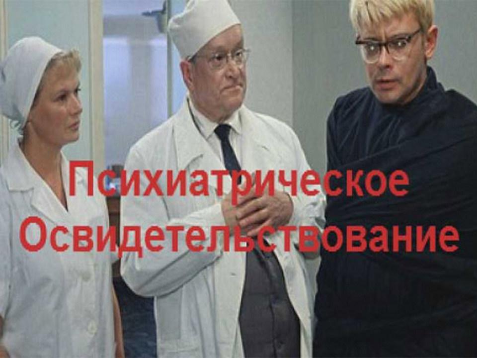 психиатрическое освидетельствование (иллюстрация sah67.ru)