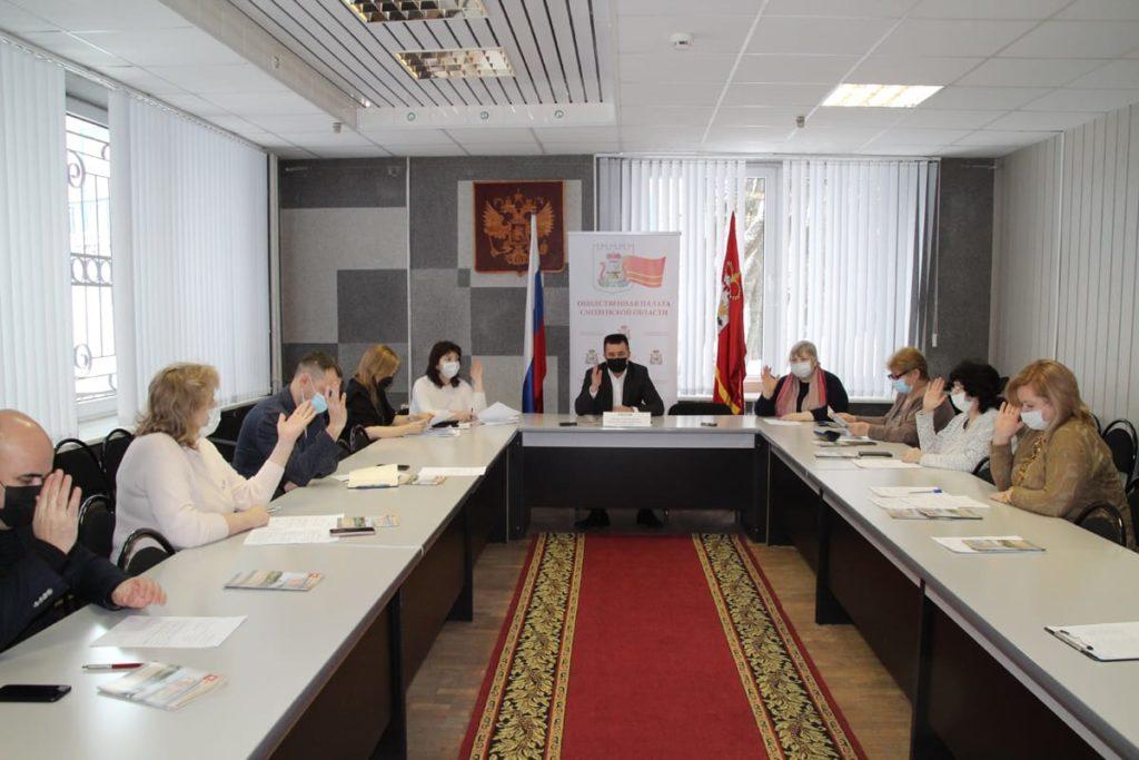 заседание Совета Общественной палаты Смоленской области, создание регионального общественного штаба по наблюдению за выборами-2021