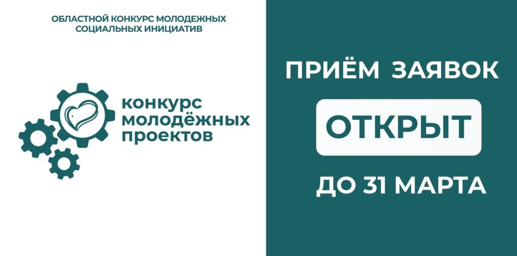 В Смоленской области стартовал приём заявок на конкурс молодежных проектов