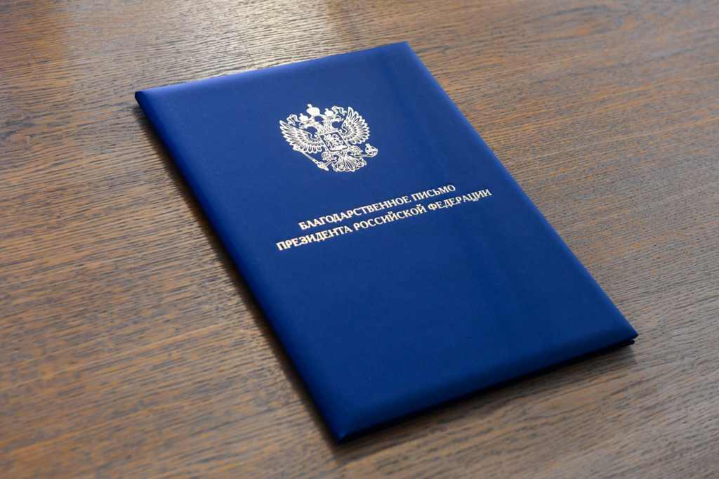 blagodarstvennoe-pismo-prezidenta-rf-foto-admin-smolensk.ru_
