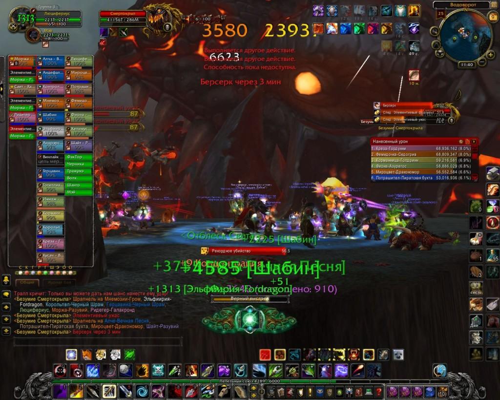кадр игры World of Warcraft