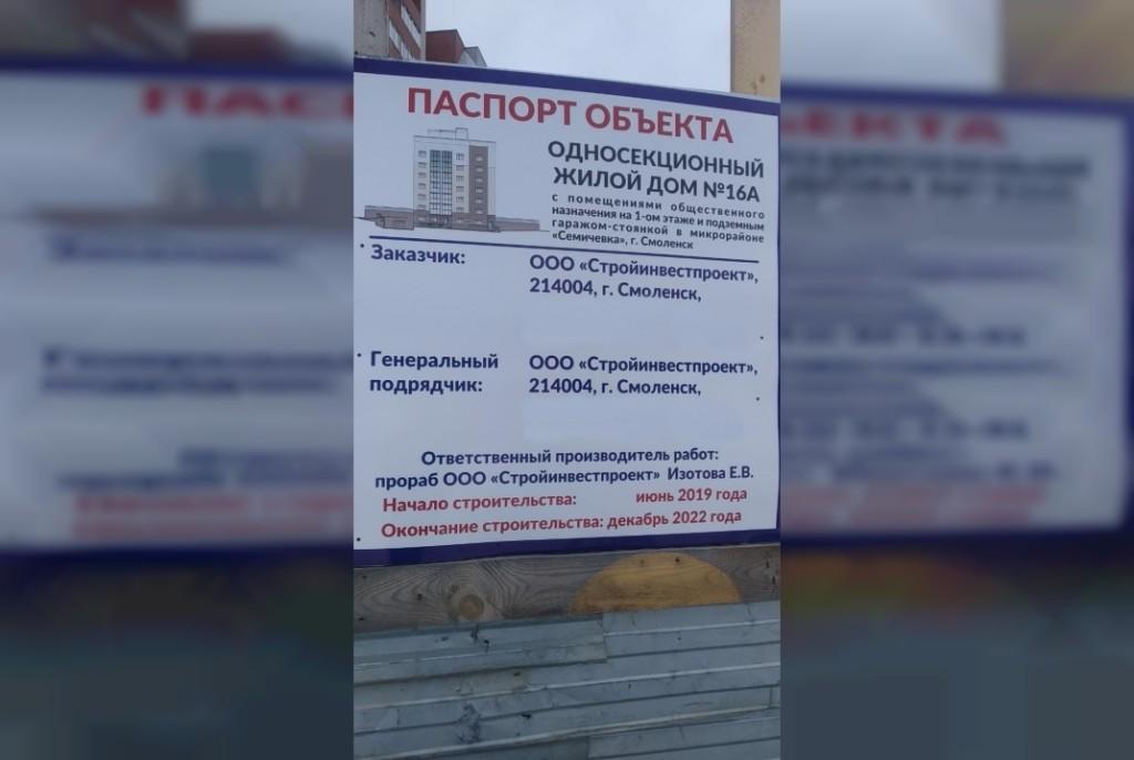 паспорт объекта, стройка дома 16а, Семичевка, Стройинвестпроект, Верейкин (фото vk.com iva067)