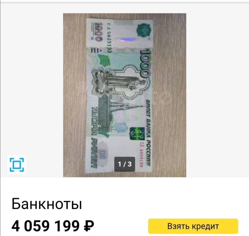 продажа 1000 рублей