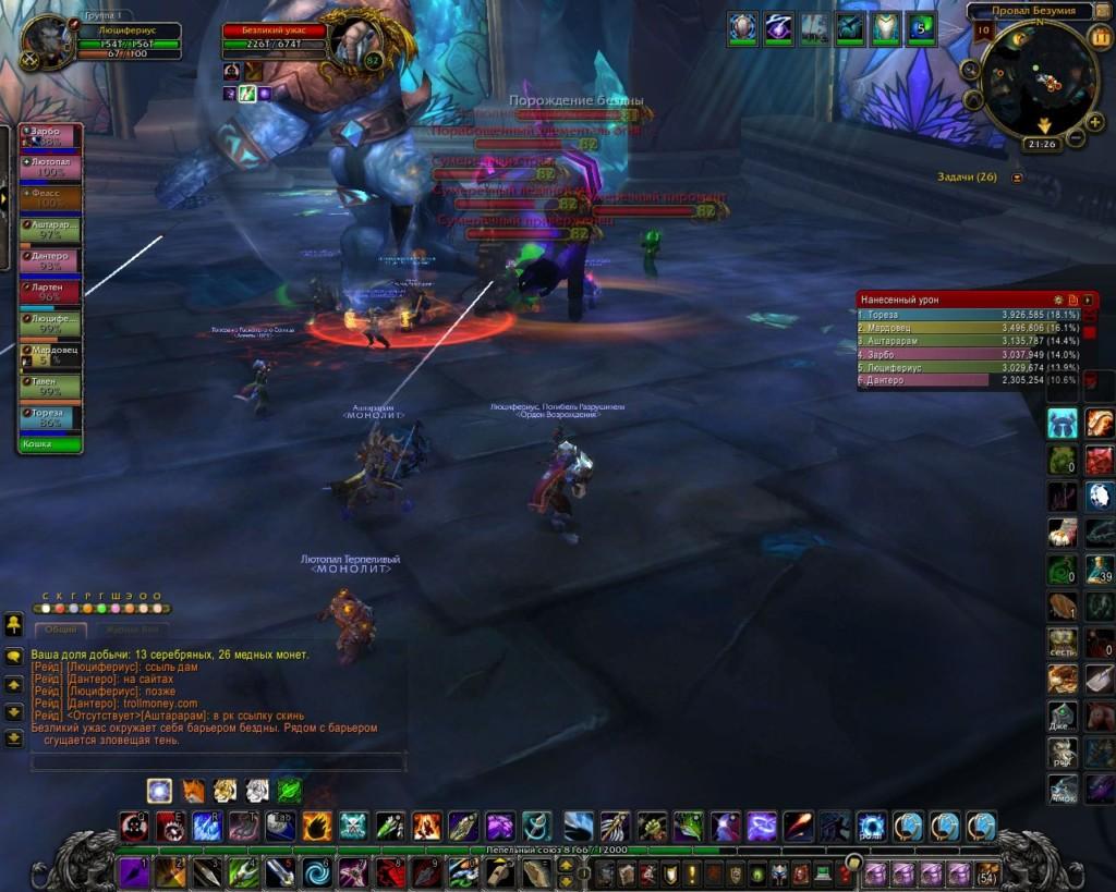 скриншот игрового процесса World of Warcraft
