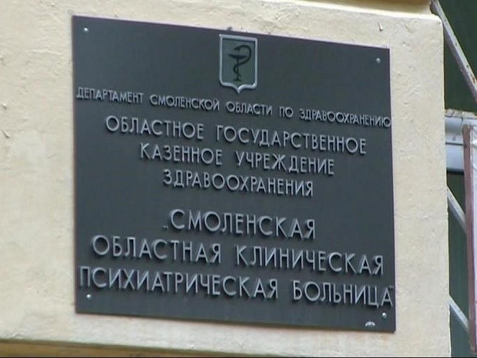 Смоленская областная клиническая психиатрическая больница (фото vk.com depzdrav67sml)