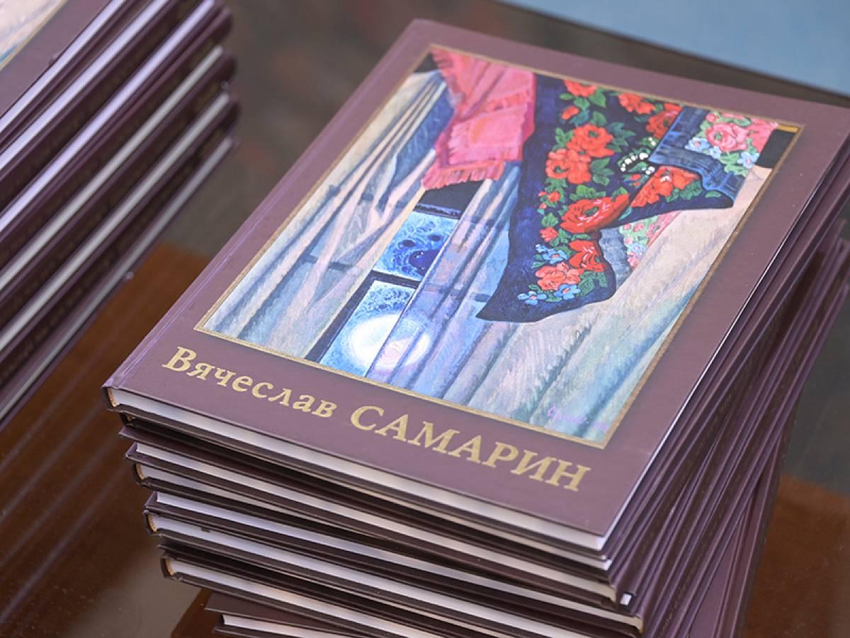 В Смоленске состоялась презентация монографического альбома Вячеслава Самарина