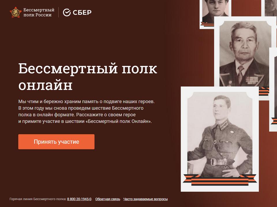 Бессмертный полк онлайн, главная страница сайта