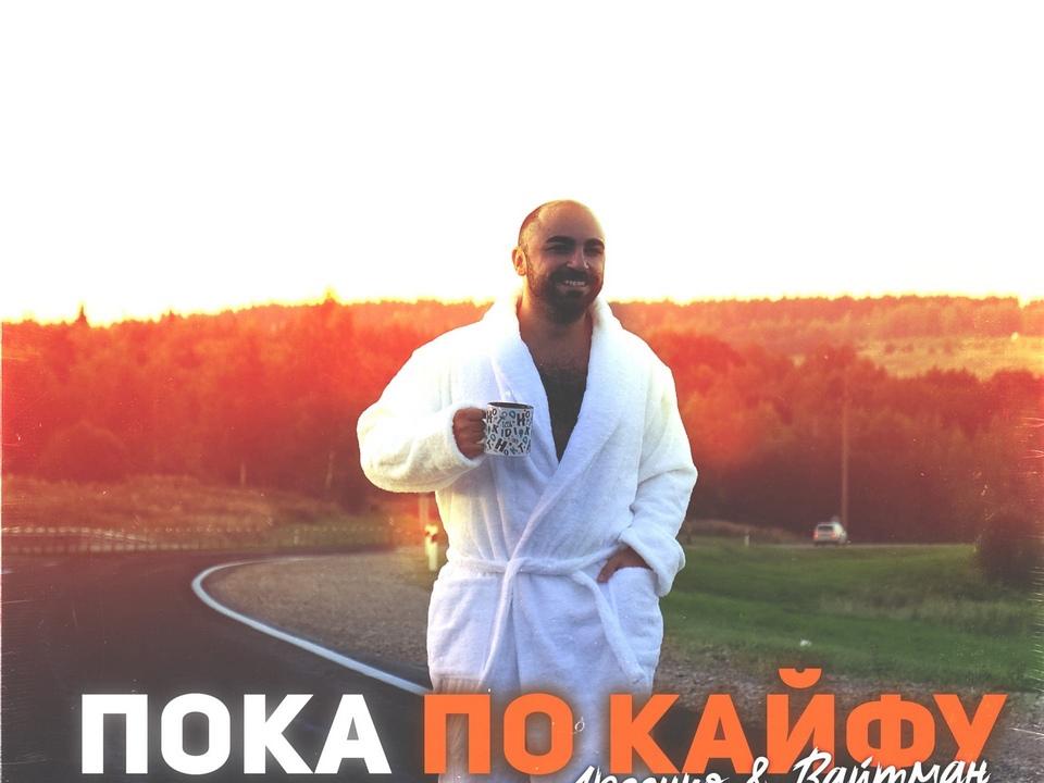 диджей Arsencho, Арсен Казарян (фото vk.com djarsencho)