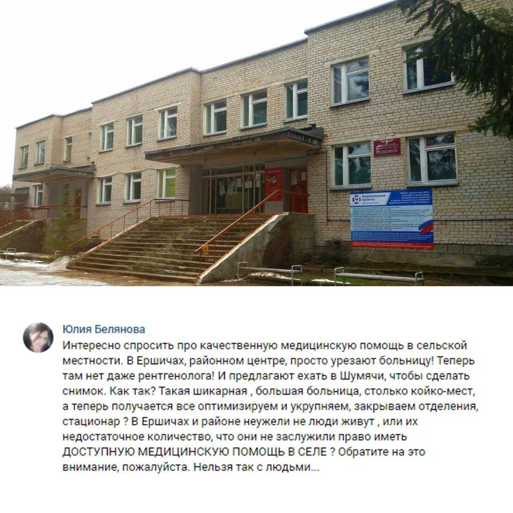 Ершичская ЦРБ, обращение местной жительницы к Островскому