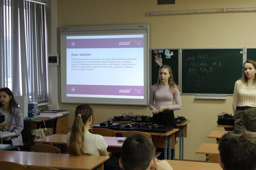 В Смоленской области стартовали открытые уроки «Большой перемены»