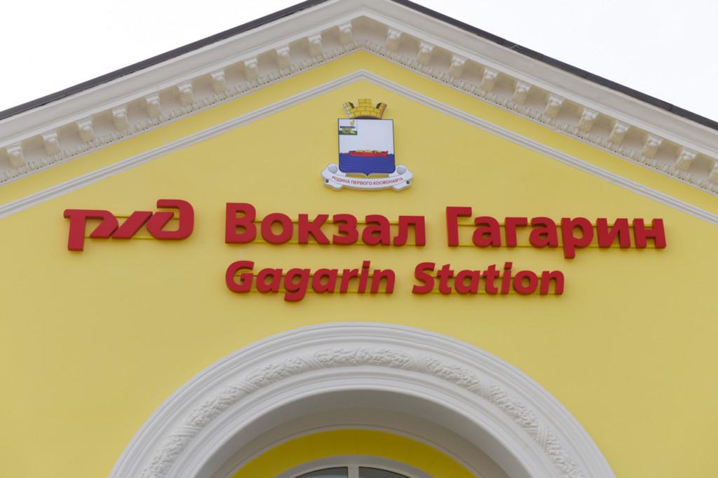 отремонтированный железнодорожный вокзал в Гагарине (фото admin-smolensk.ru)