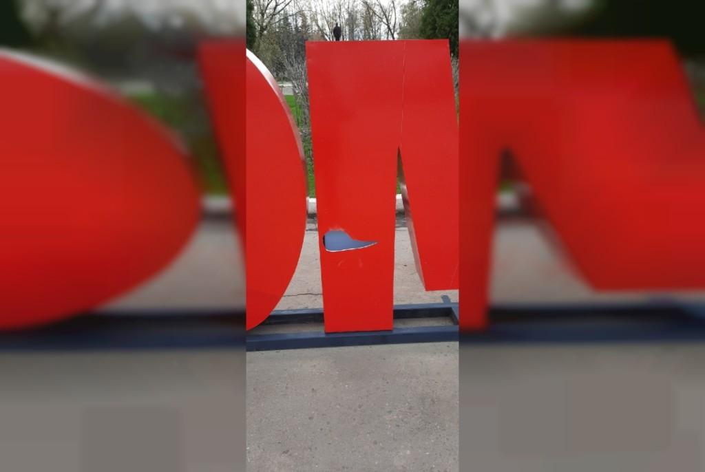 повреждённая буква 29.04.2021 арт-объекта 9 Мая в Сафонове (фото vk.com podslushanovsafonovo)