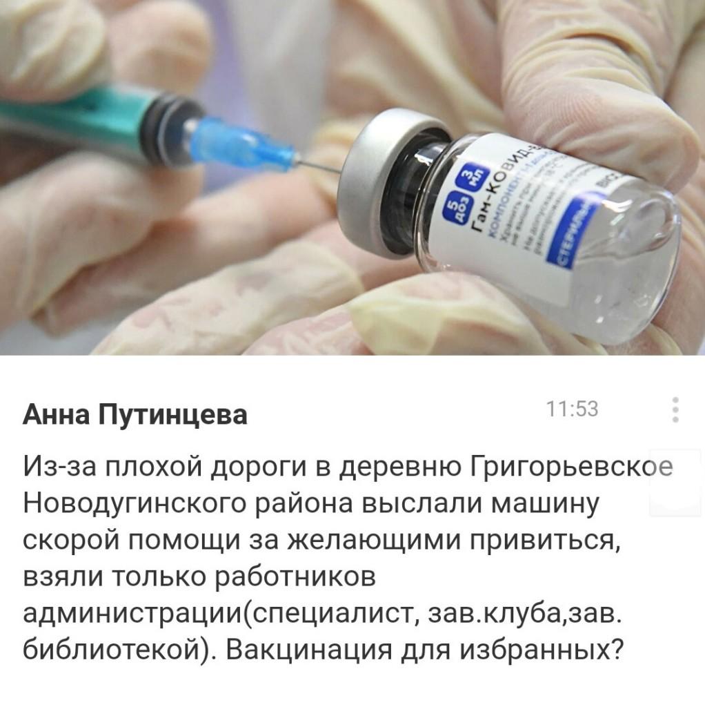 вакцинация от коронавируса, жалоба жительницы новодугинской деревни Григорьевское