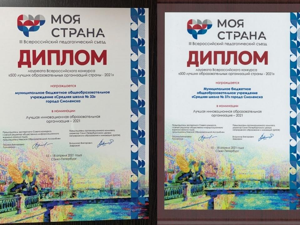 дипломы 500 лучших образовательных организаций страны-2021 школам 33 и 37 Смоленска (фото smoladmin.ru)