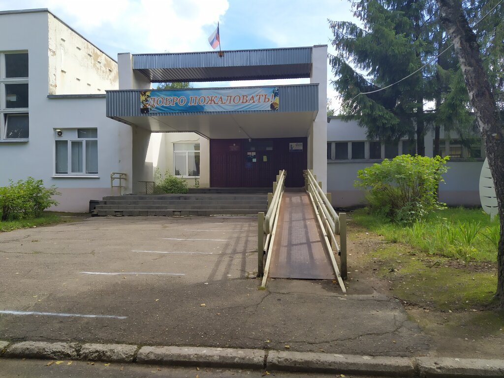школа №11 Смоленска (фото maps.yandex.ru)