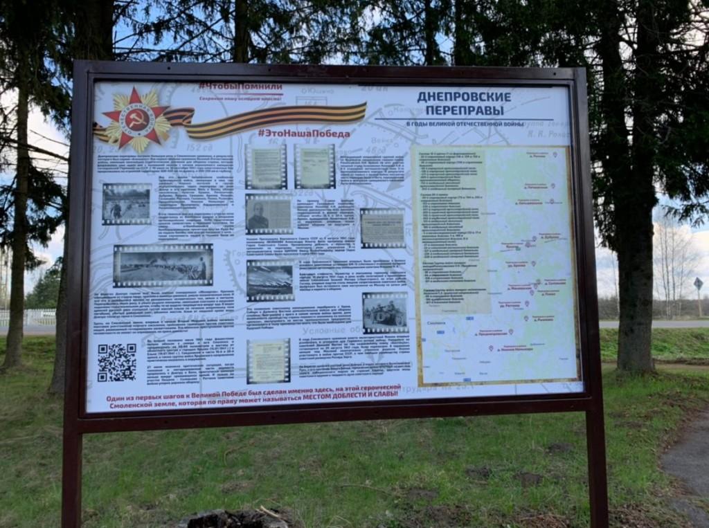 стенд Днепровские переправы, Соловьёва переправа