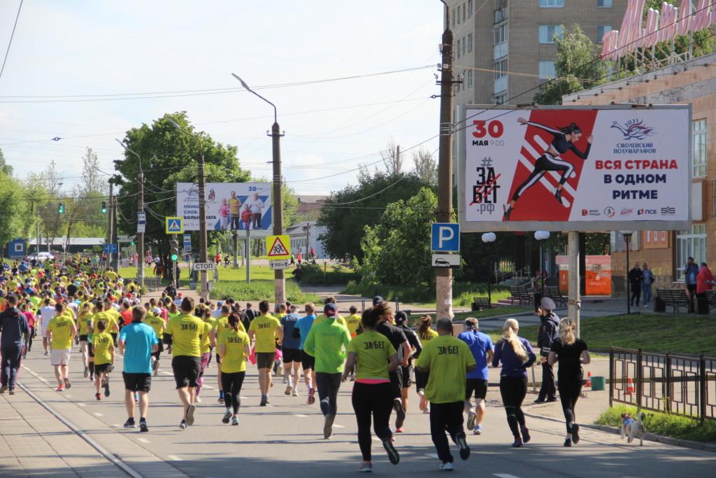 ЗаБег-2021 в Смоленске, взрослая группа