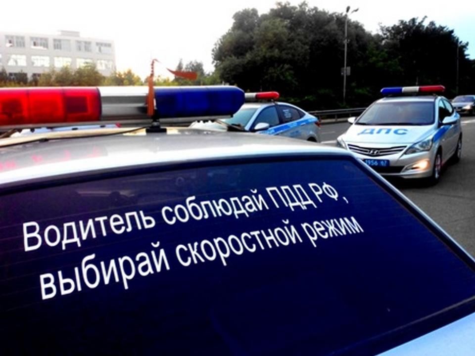ДПС, скоростной режим, проверки на дорогах