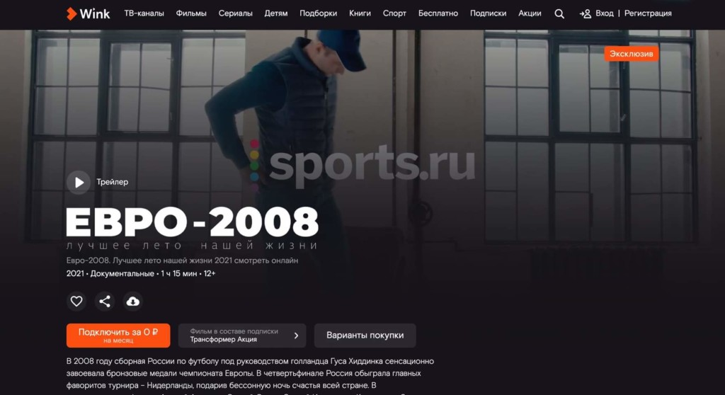 Sports.Ru и видеосервис Wink предлагают вспомнить лучшее футбольное лето