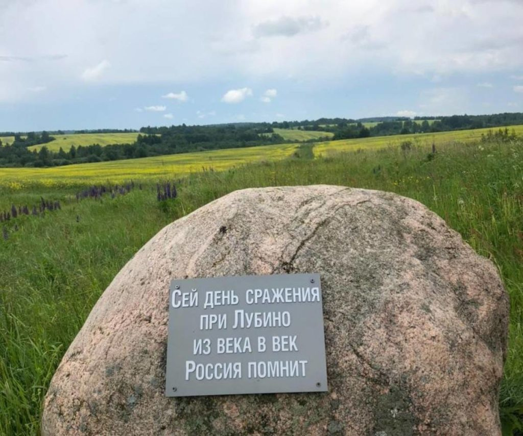 Лубино камень