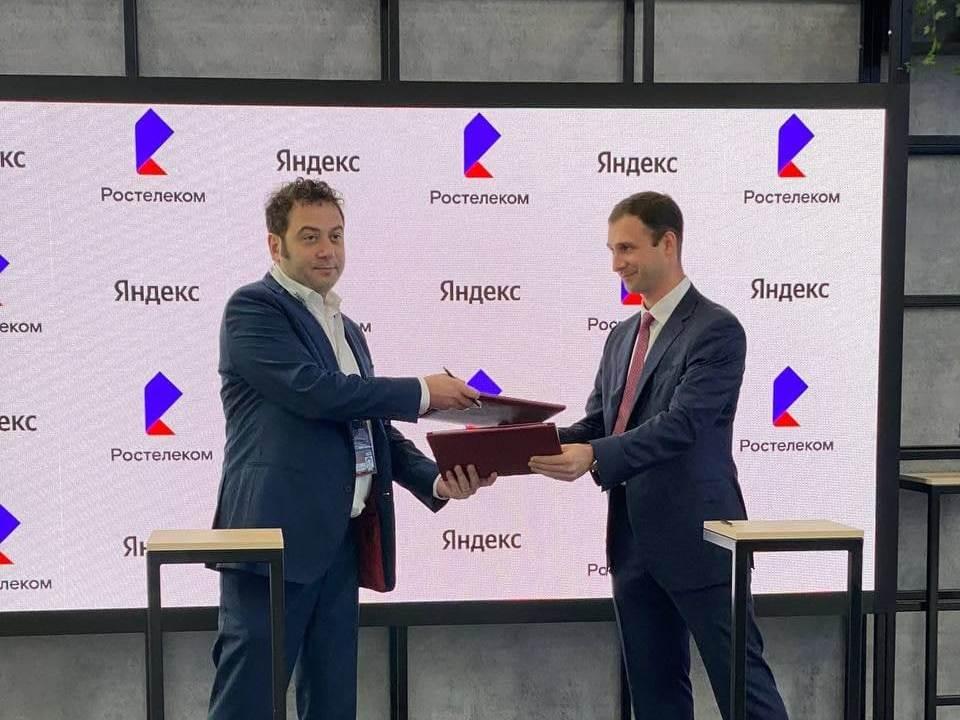 подписание соглашение между Яндексом и Ростелекомом