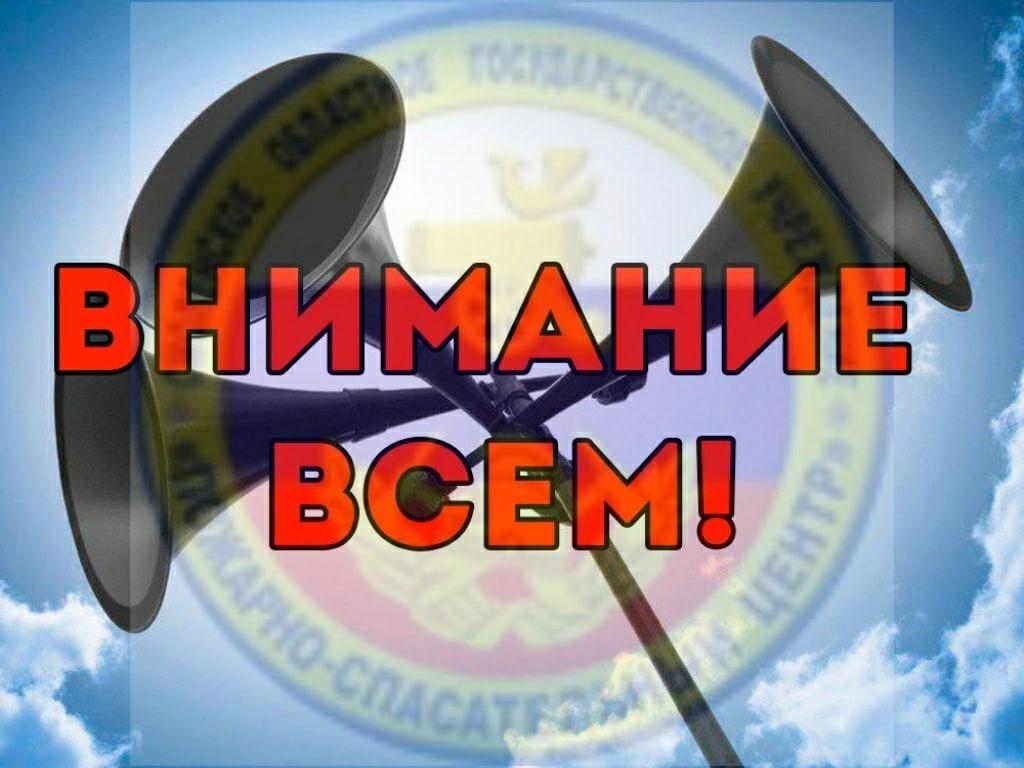 проверка сирен, системы оповещения гражданской обороны, иллюстрация пожарно-спасательного центра