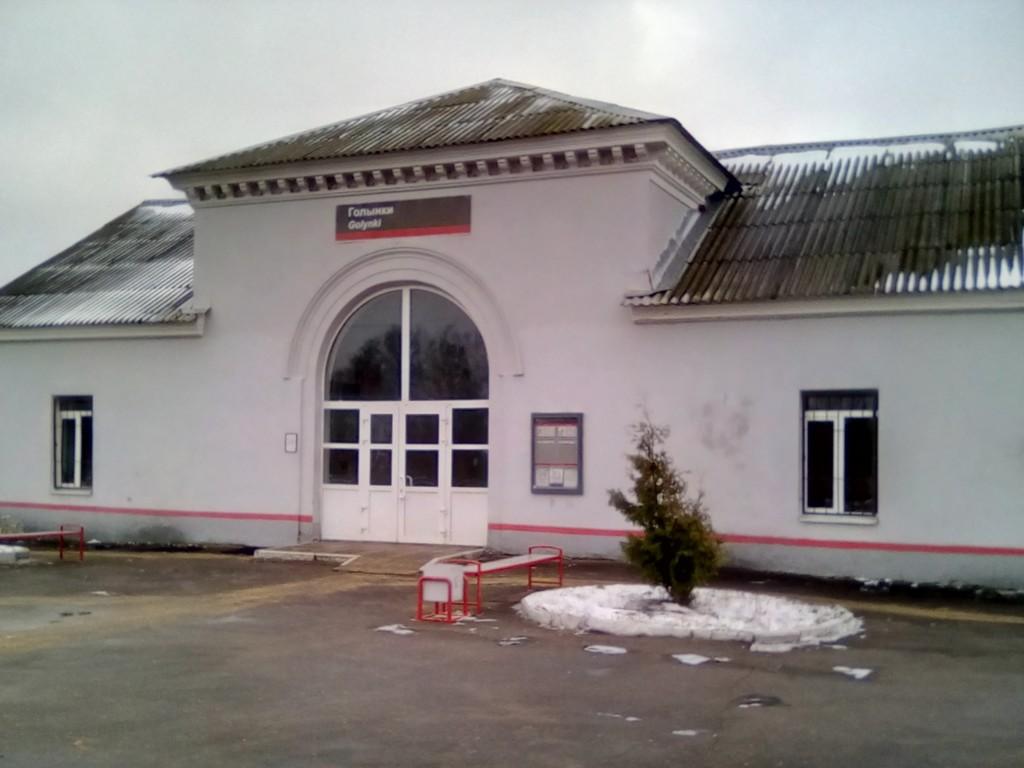здание вокзала железнодорожной станции Голынки (фото irecommend.ru)