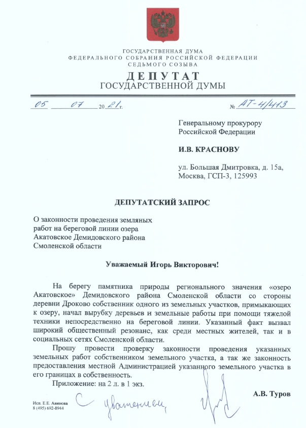 депутатский запрос Турова в Генпрокуратуру по захвату берега Акатовского озера летом 2021