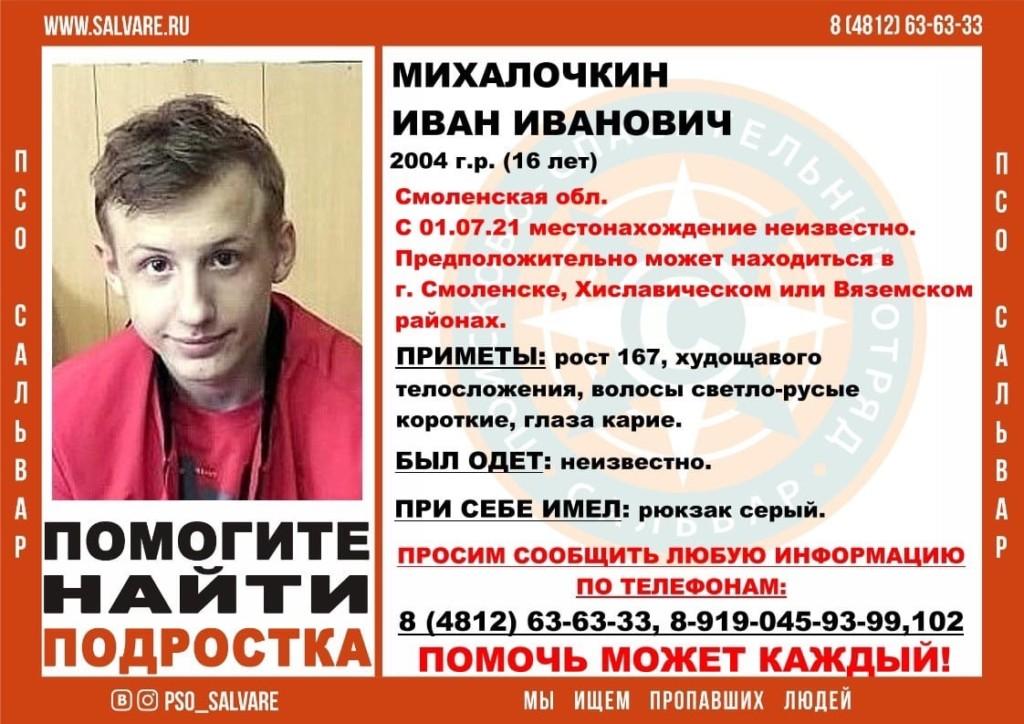 иван михалочкин