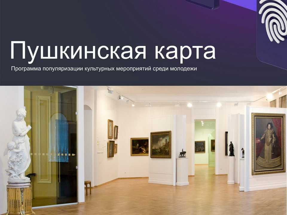 Пушкинская карта, Смоленский государственный музей-заповедник
