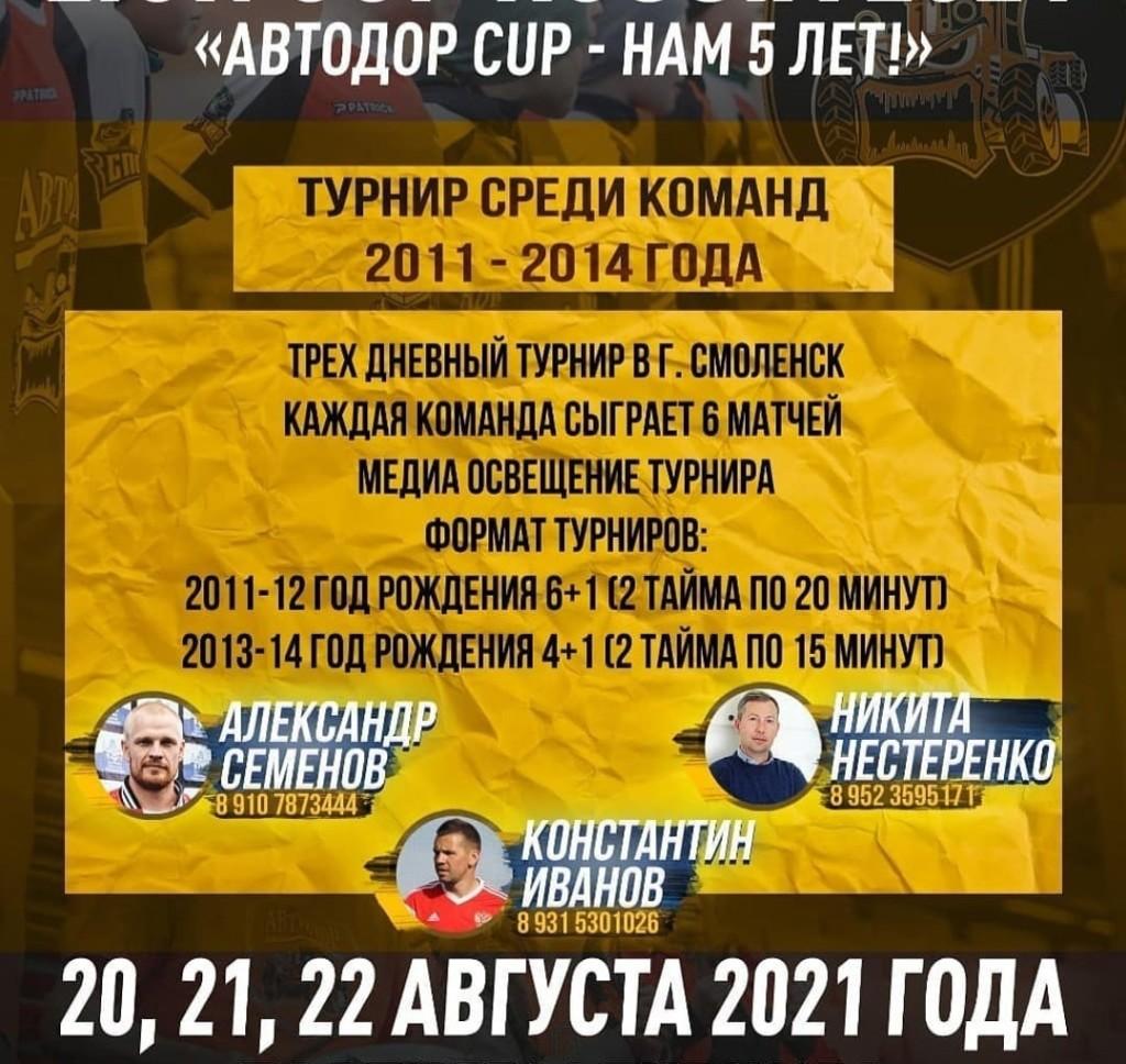 афиша Avtodor Cup 2021