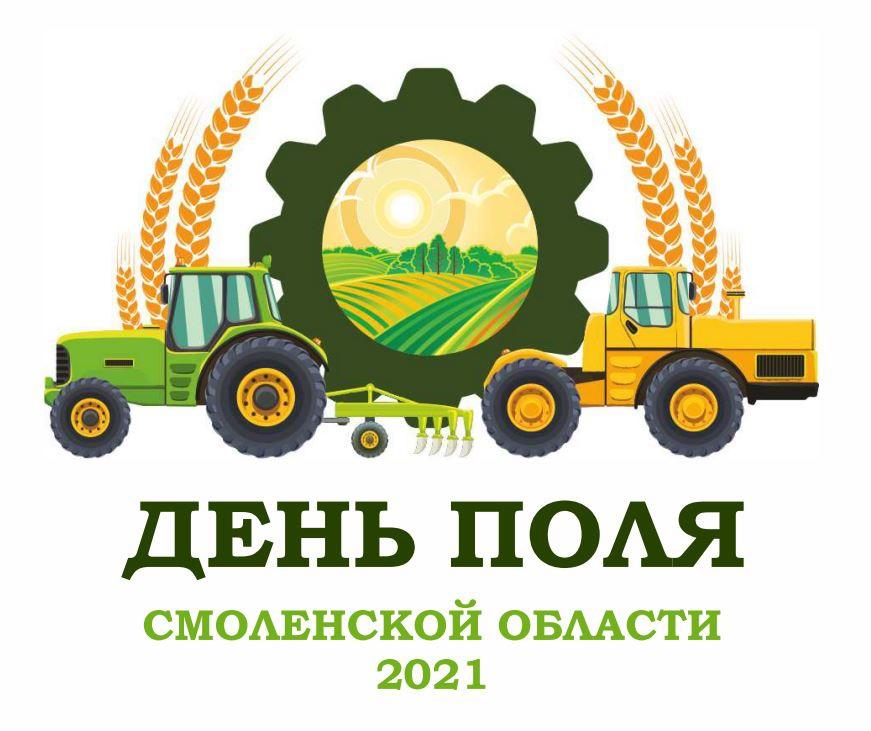 афиша День Смоленского поля – 2021