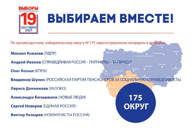 кандидаты по одномандатным округам в Госдуму VIII созыва_4 (инфографика t.me provybory_67)