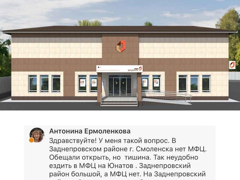МФЦ в Заднепровском районе, обращение жительницы в соцсети