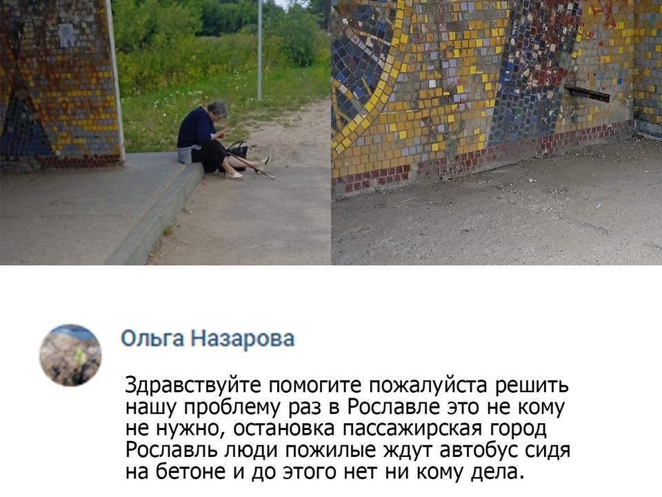 остановка на улице Дачной в Рославле, жалоба местной жительницы