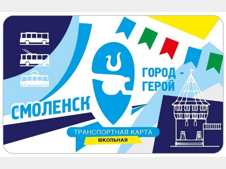 школьная транспортная карта Смоленска
