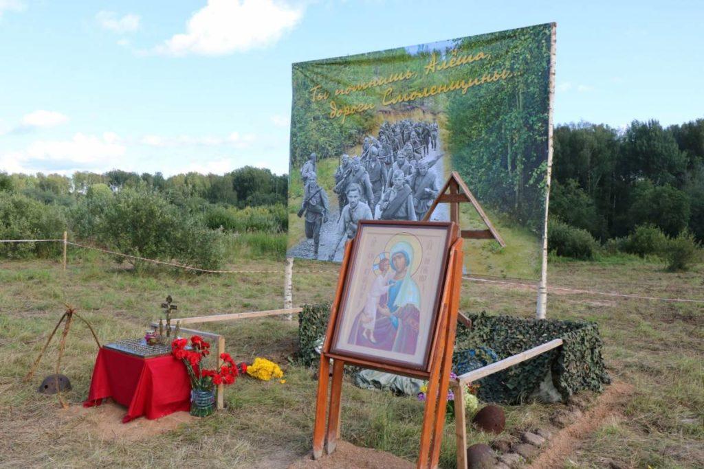 Вечер памяти, 23-я Вахта Памяти, Ярцевский район, август 2021 (фото smolensk.er.ru)