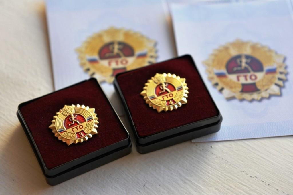 золотой знак ГТО (фото admin-smolensk.ru)